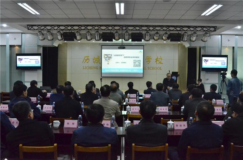 <span>山東省教育安全會議在試點學校召開</span>